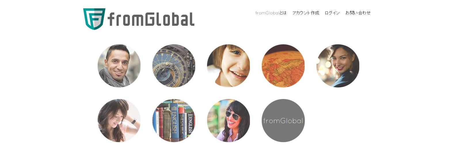 フロムグローバル画像