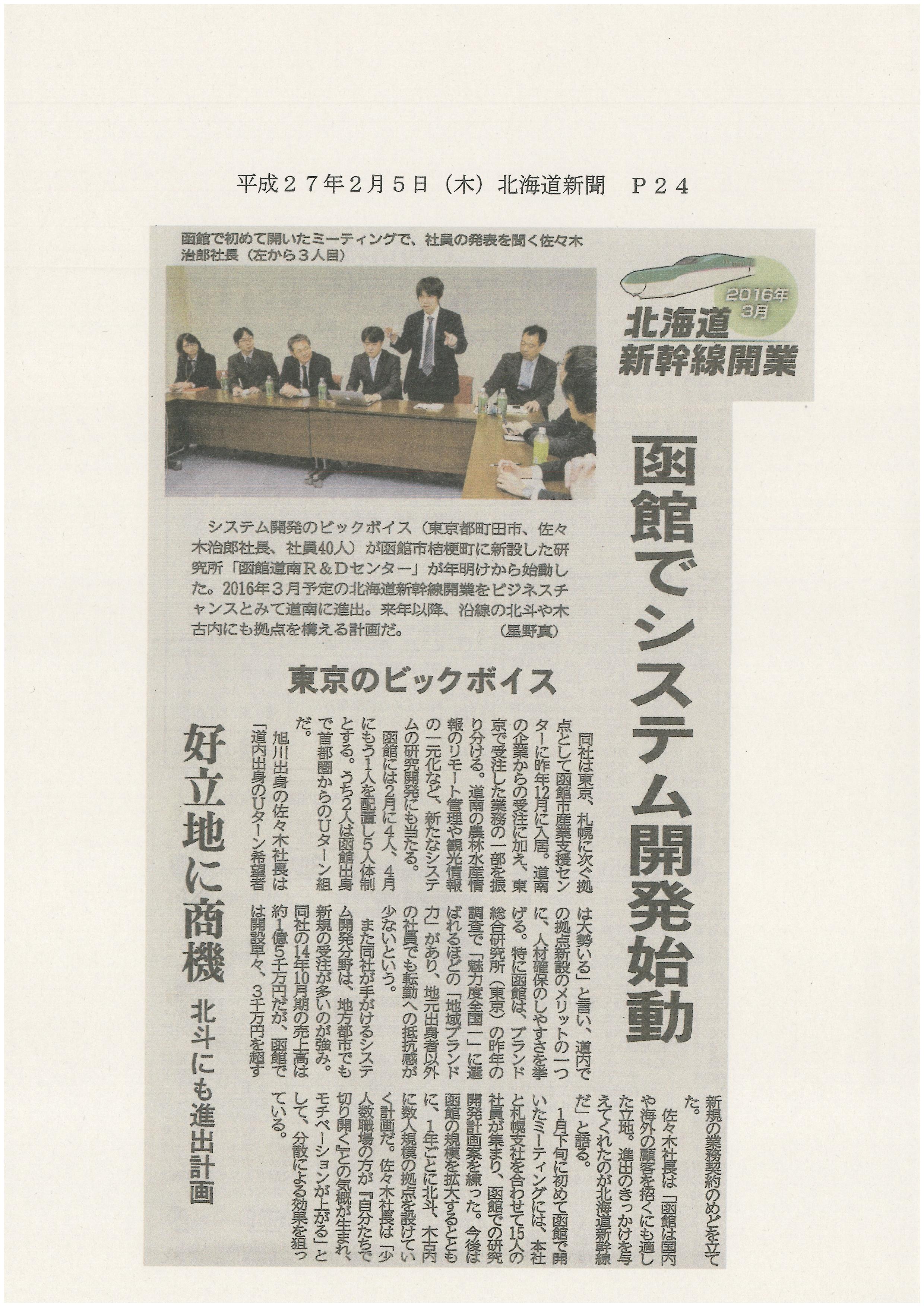 h2725北海道新聞