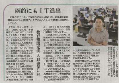 北海道新聞20150625