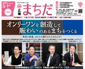 町田広報誌表紙