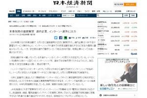 日経新聞_20170601