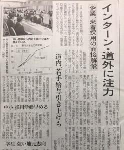 日経新聞記事_20170601204402