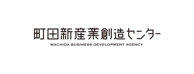 町田市新産業創造センター入居者紹介