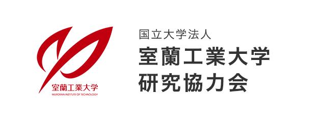 室蘭工業大学 研究協力会