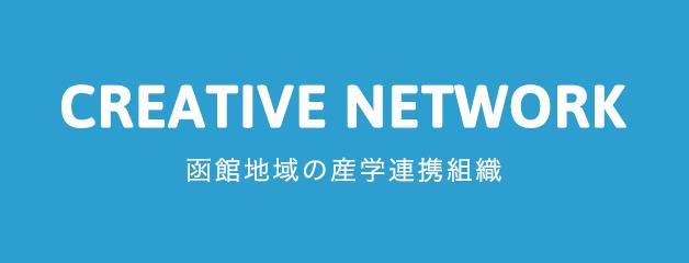函館地域の産学連携組織 クリエイティブネットワーク